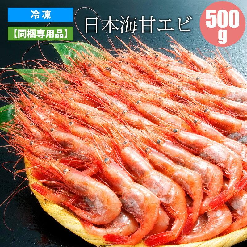 日本海の「甘エビ」500g【冷凍甘えび】 【送料別】 この商品は他の冷凍品との同梱のお客様への格安提供商品となります。【同梱専用品】