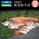 新巻鮭 1kg(半身切り身) 【送料別】 この商品は他の冷凍...