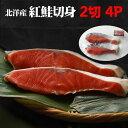 【母の日ギフト】【送料無料】北洋産紅鮭甘塩切身2切4パック 【ギフト 紅鮭切り身】北海道からの贈り物には人気の紅鮭。【内祝い 御祝い 御礼 誕生祝 誕生プレゼント ギフト】