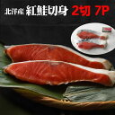 【送料無料】北洋産紅鮭甘塩切身2切7パック こまい一夜干し2袋 【ギフト 紅鮭切り身】北海道からの贈り物には人気の紅鮭。【内祝い 御祝い 御礼 誕生祝 誕生プレゼント ギフト】