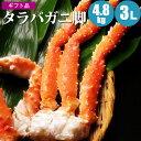 【母の日ギフト】 【たらばがに】厳選タラバガニ足4.8kg3...