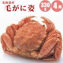 【母の日ギフト】【カニ 送料無料】北海道産毛蟹330g×4尾...