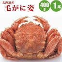 お中元 ギフト 毛ガニ 400g × 1尾 北海道産 カニ ...