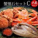 蟹懐石セットC 毛ガニ2尾 ズワイガニ2尾の海鮮福袋(ほっけ...