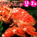 【母の日ギフト】 北海道直送 特大本タラバガニ姿 1.5kg...