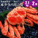 【母の日ギフト】 北海道直送 特大本タラバガニ姿 2.1kg...