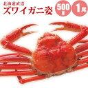 【かに カニ 蟹】 ズワイガニ姿500g×1尾 紅鮭2切1パ...