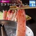 【母の日ギフト】 タラバガニポーション 500g ×4個(4...