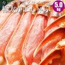 【カニ 送料無料】 カット済みズワイ蟹しゃぶセット1kg×5...