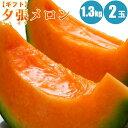 【お中元ギフト】夕張メロン1.3kg×2玉 / 共...