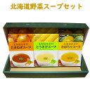 【新春福袋&新春セール開催中】北海道野菜スープセット|玉ねぎ...