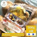 【冷凍野菜 国産】北海道産インカのめざめ500g×4袋【送料...