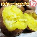 【冷凍野菜 国産】北海道産インカのめざめ500g×10袋【送...