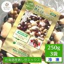 【冷凍野菜 国産】北海道産蒸し豆ミックス250g×3袋【送料...