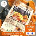 【冷凍野菜 国産】北海道産かぼちゃ500g×3袋【送料無料】...