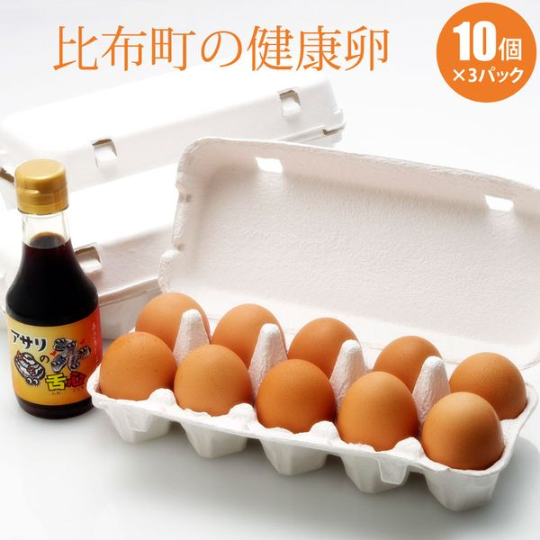 比布町の健康卵10個×3パック【送料無料】【生玉子】鶏の餌にこだわり栄養価の高いプレミアムな卵。安心、安全、そして美味しい卵ができました。アサリ醤油1本プレゼント!】 【 お中元ギフト プレゼント グルメ 食べ物 】