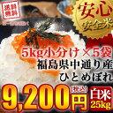 【送料無料】平成29年産 福島県中通り産 ひとめぼれ 白米:...