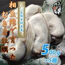 剥き身 牡蠣 500g×5個 【冷蔵便】10800円以上は送料無料 漁師が販売、とれたて新鮮な むき身 カキ です。 生食用 兵庫県 相生