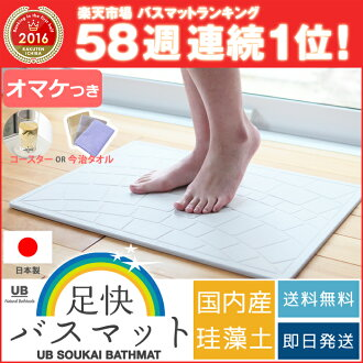 Diatomaceous earth bath mat 「SOUKAI BATH MAT」 / 7 patterns / Water absorption / Sole Fast drying / Foot wipe / Refresh / Exhilarating / High quality / Anytime Clean / made in Japan /