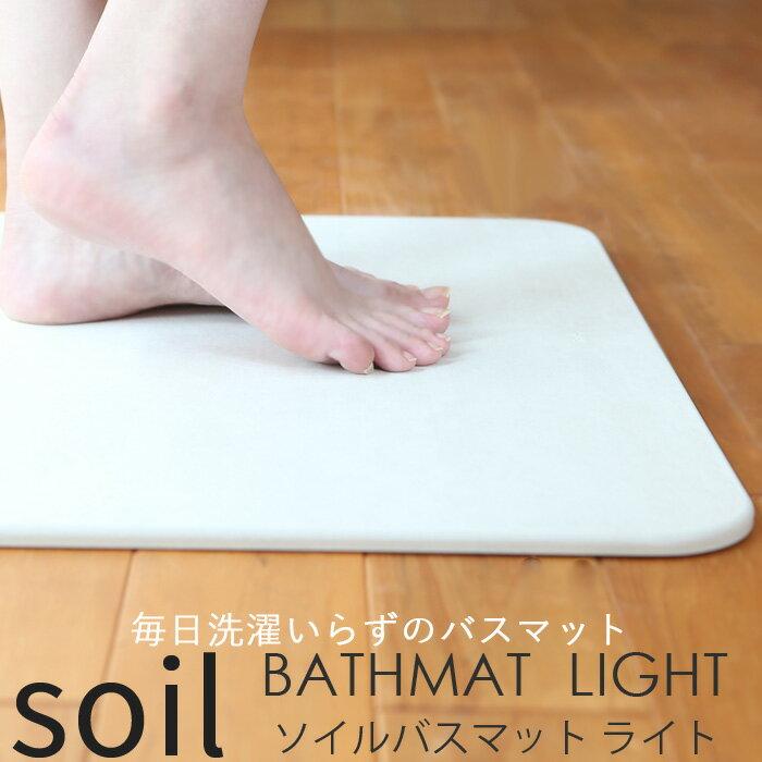 【名入れ彫刻できます!】SOIL ソイル バスマットライト SOILBATHMATLIGH…...:yamayuu:10009749