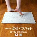 レビュー2万件超!【日本製】珪藻土バスマット 「 なのらぼ足...