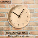 KATOMOKU plywood wall clock シナ [M:Φ252mm] km-34 掛け時計 スイープ(連続秒針)天然木 曲げわっぱ 壁掛け時計 ウ...