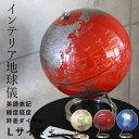 【着後レビューで今治タオル他】「インテリア地球儀 サイズL 直径30cm」 世界地図 卓上 英字表記