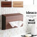【着後レビューで選べる特典】 ideaco/イデアコ 「Wall(ウォール)wood」 《木目調》 ティッシュケース ティッシュカバー ティッシュボックス イデアコ おしゃれ 壁掛け ホルダー ディスペンサー ティッシュペーパー
