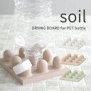soil(ソイル) 珪藻土ドライングボード for ペットボ...