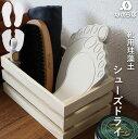 【着後レビューで選べる特典】 日本製 珪藻土 「なのらぼ 足快シューズドライ 一足分」(2枚1組)靴