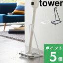 掃除機スタンド 「スティッククリーナースタンド タワー」 tower 03273 03274 ホワイト ブラック 掃除機スタンド 掃除機立て コードレスクリーナースタンド 立てかけ スペース コンパクト 片付け シンプル おしゃれ デザイン 雑貨 山崎実業 YAMAZAKI