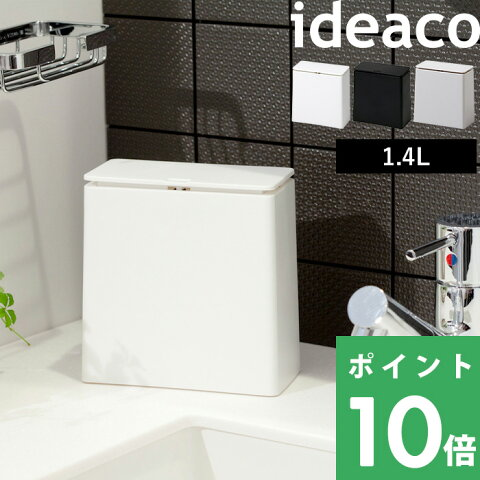 【着後レビューでキッチンタワシ他】 ideaco イデアコ「TUBELOR mini flap(チューブラー ミニフラップ)」 ゴミ袋が見えない ごみ箱 ゴミ箱 くずかご ダストボックス おしゃれ デザイン雑貨 洗面所 サニタリー 角型