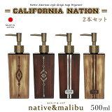 ディスペンサー2本セット 500ml 「カリフォルニアネイション ネイティブ・マリブ」詰め替えボトル シャンプーボトル シャンプー・リンス・ボディソープ レトロ ヴィンテージ 木目 おしゃれ 日本製 そのまま