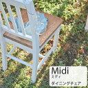 Midi(ミディ) 「ダイニングチェア 2脚組」 食卓椅子 イス 天然木 ホワイト カントリー/アンティーク/ナチュラル 【送料無料】