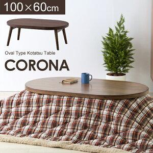みかん「フォールディングこたつコロナ100」こたつテーブル[100×60cm]折りたたみ式レトロデザイン炬燵、火燵、暖房器具ローテーブル、リビングテーブル楕円形【送料無料】
