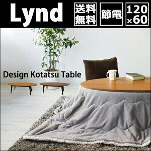 Lyndリンド120TK・WAL」こたつ本体チーク・ウォールナットローテーブルレトロデザイン楕円形【送料無料】
