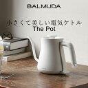 【着後レビューで今治タオル他】 「BALMUDA The Pot (バルミューダ ザ・ポット)」ケトル 電気 おしゃれ K02A-BK K02A-WH 電気ポット 湯沸かしポット 湯沸かし器 ブラック ホワイト お湯 沸かす 電気 時短 キッチン家電 デザイン家電 【ギフト/プレゼントに】