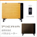 Pieria 自然対流式 パネルヒーター ウッドテイスト 木目調 DPH-1501 リモコン付き 暖房/ヒーター/クリーン 【あす楽対応】[10P03Dec16]