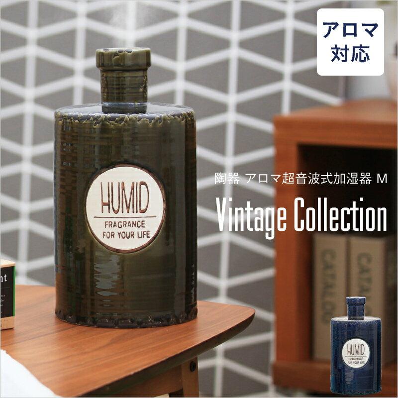 【着後レビューで選べる特典】Onlili 「VINTAGE Collection M」 ONL-HF008V アロマ超音波式加湿器 M 陶器 ヴィンテージアロマ加湿器 陶器 ビンテージ レトロ セラミック アンティーク ビン アロマディフューザー vintage 加湿器 おしゃれ アロマ おすすめ
