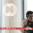VITA(ヴィータ) フロアライト 「ALBA(アルバ)Floor」 デンマーク 北欧 LED対応 北欧照明 天井照明 デザイナーズ おしゃれ スタンドライト 【送料無料】