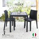 イタリア直輸入! Felice(フェリーチェ) ガーデンテーブル3点セット <肘なしチェア×2、80×80テーブル×1> ≪ブラック/モカ/木目≫ ガーデンファ...