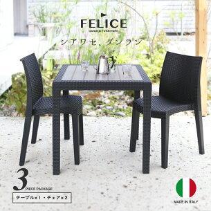 イタリア フェリーチェ ガーデン テーブル ブラック