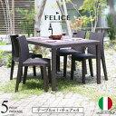 【着後レビューで選べる特典】Felice(フェリーチェ) 「ガーデンテーブル5点セット」