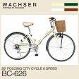 WACHSEN(ヴァクセン) 「折りたたみシティサイクル BC-626」 26インチ 大型バスケット 6段変速ツートンカラー 自転車通勤 自転車通学 ママチャリ 折りたたみ自転車
