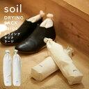 soil ソイル「ドライングサック ラージ」 2個組 DRY...
