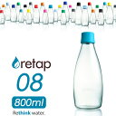 retap08 (リタップ08) 800ml ウォーターボトル 水筒 タンブラー ピッチャー マイボトル サーバー ガラスボトル ガラス瓶 保存瓶 耐熱 レンジ可 食洗器可 お茶 ドリンク ポット 直飲み おしゃれ デトックスウォーター 北欧 デンマーク