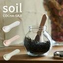 珪藻土スプーン 小さじ soil(ソイル) 「COCHA-S...