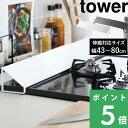 tower「 排気口カバー タワー 」 ※43�