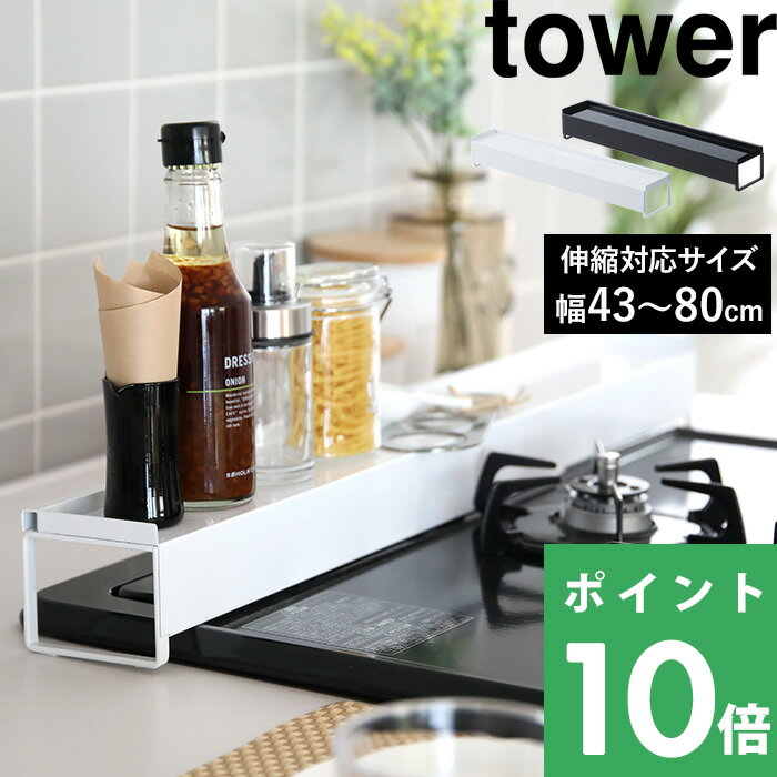 着後レビューで選べる特典towerタワー「棚付き伸縮排気口カバー」0344503446ホワイトブラッ