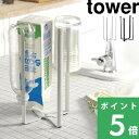 tower タワー 「キッチンエコスタンド」 06784 06785 ホワイト ブラック ペットボト